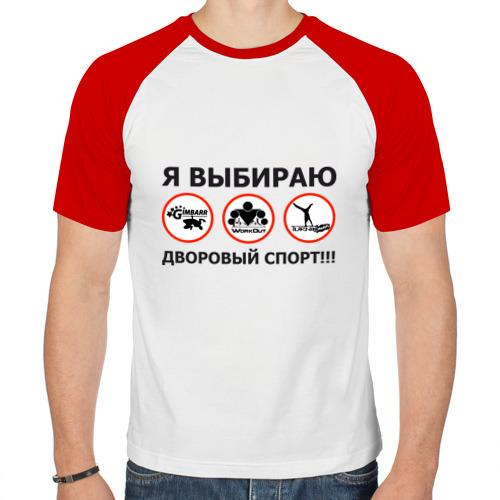 Мужская футболка реглан  Фото 01, Я выбираю дворовый спорт!