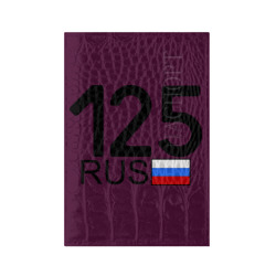 Приморский край-125