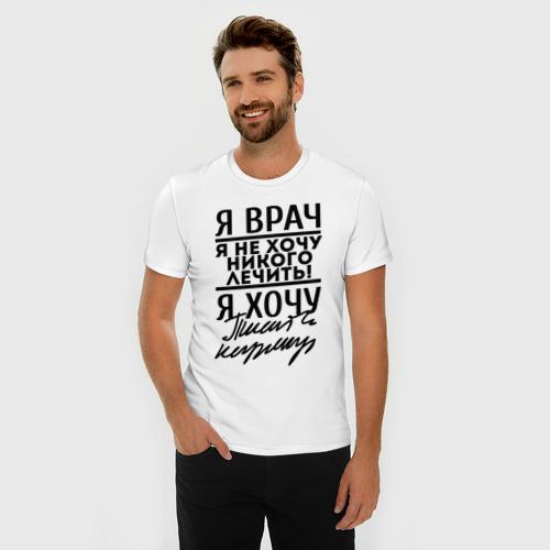 Мужская футболка премиум Я врач, я не хочу никого лечить Фото 01