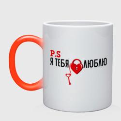 P.S я тебя люблю - интернет магазин Futbolkaa.ru