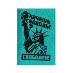 Хочешь свободы- свободен!