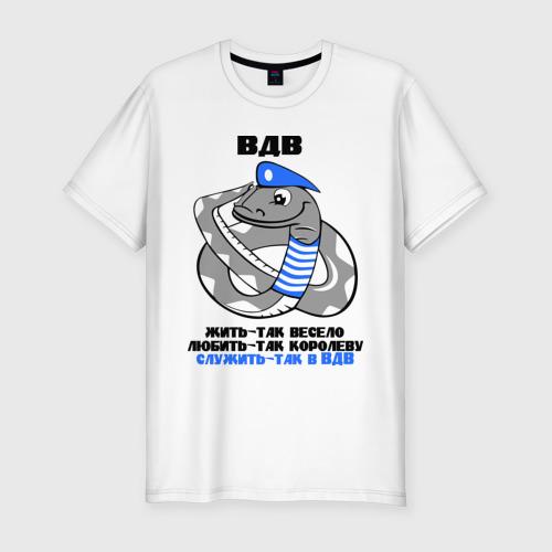 ВДВ змей