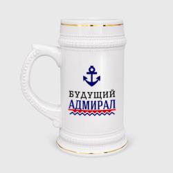 Будущий адмирал