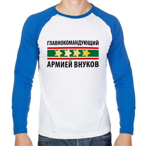 """Мужская футболка-реглан с длинным рукавом """"Главнокомандующий армии внуков"""" - 1"""