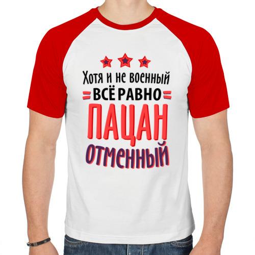 Мужская футболка реглан  Фото 01, Пацан отменный