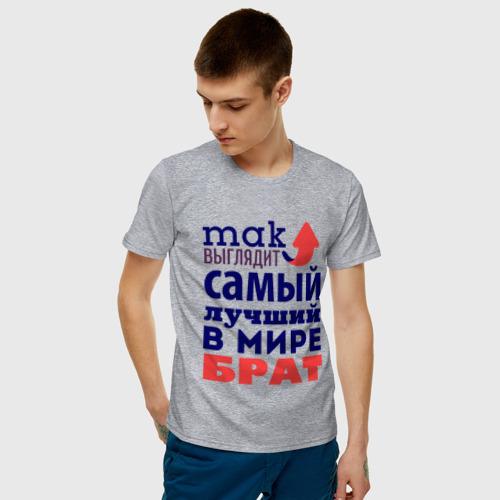 Мужская футболка хлопок Так выглядит лучший брат Фото 01