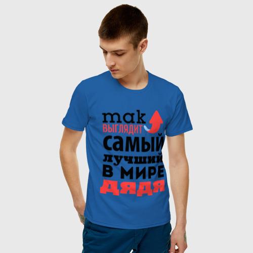 Мужская футболка хлопок Так выглядит лучший дядя Фото 01