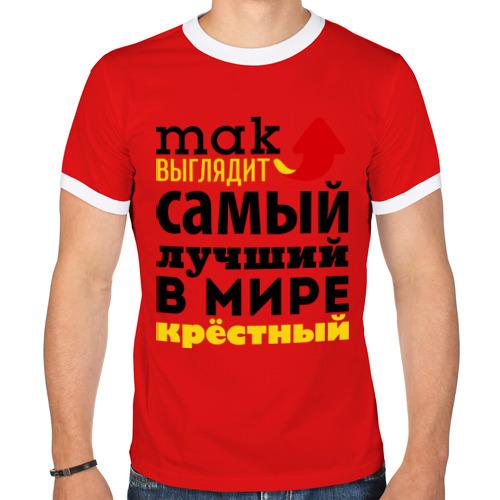 """Мужская футболка-рингер """"Так выглядит лучший крестный"""" - 1"""