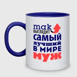 Так выглядит лучший муж - интернет магазин Futbolkaa.ru