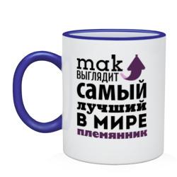 Так выглядит лучший племянник - интернет магазин Futbolkaa.ru