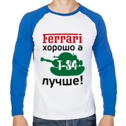 Т-34 лучше