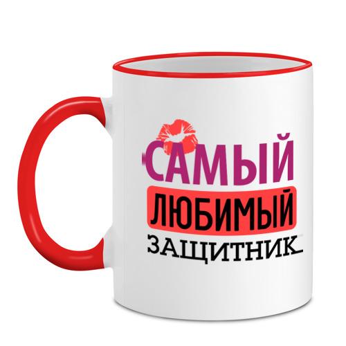 """Кружка с кантом """"Самый любимый защитник"""" - 1"""