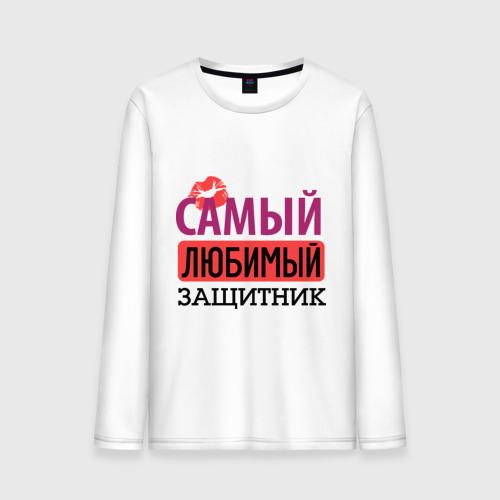 """Мужская футболка с длинным рукавом """"Самый любимый защитник"""" - 1"""