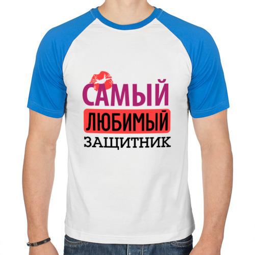 """Мужская футболка-реглан """"Самый любимый защитник"""" - 1"""
