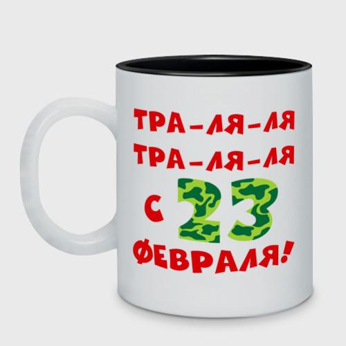 Тра-ля-ля