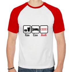 Главное в жизни - еда, сон,  Audi.