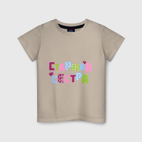 Купить Детская футболка хлопок Старшая сестра 128, VseMayki.ru, Россия, Детские