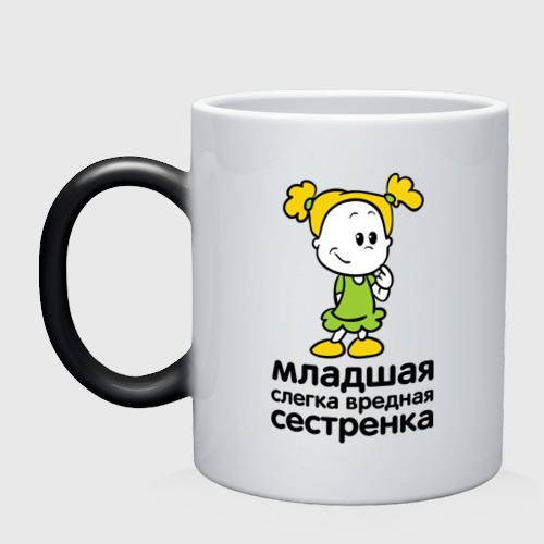 Купить Кружка хамелеон Слегка вредная сестренка One, VseMayki.ru, Россия, Детские