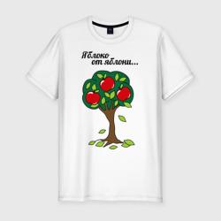 Яблоко от яблони (для родителя)
