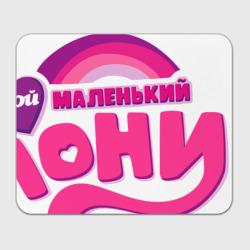 Мой маленький пони логотип