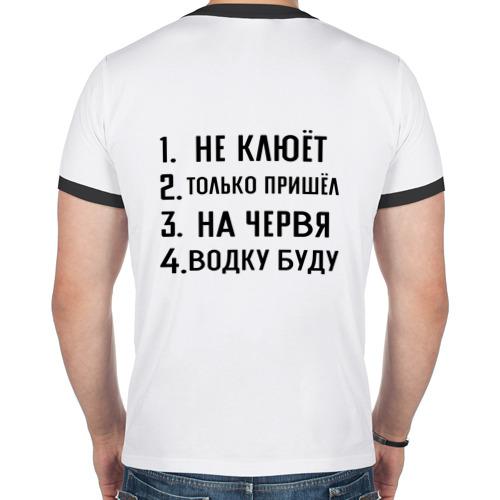 """Мужская футболка-рингер """"Не клюет, только пришел, буду"""" - 1"""