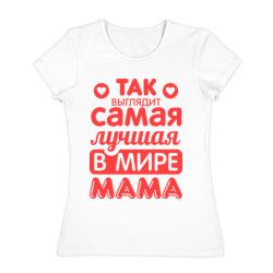 Так выглядит лучшая мама - интернет магазин Futbolkaa.ru