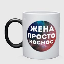 Жена просто космос