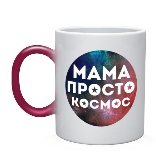 Мама просто космос