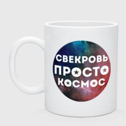 Свекровь просто космос - интернет магазин Futbolkaa.ru