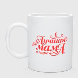 Лучшая мама -классика - интернет магазин Futbolkaa.ru