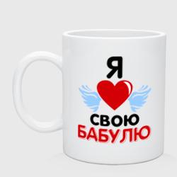 Я люблю свою бабулю - интернет магазин Futbolkaa.ru