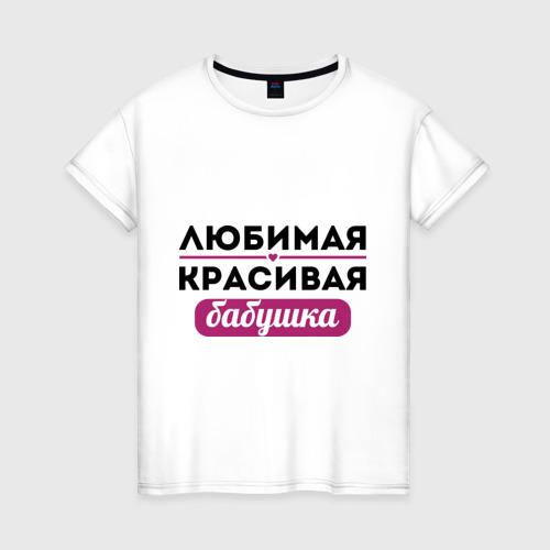 Женская футболка хлопок Любимая, красивая бабушка