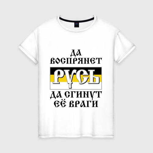 Женская футболка хлопок Да воспрянет РУСЬ