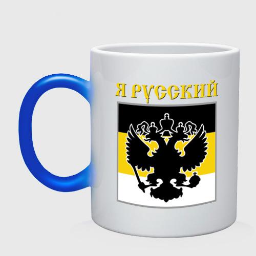 Кружка хамелеон Флаг, я русский Фото 01