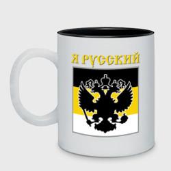 Флаг, я русский