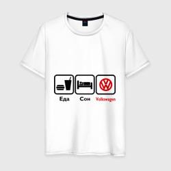 Главное в жизни - еда, сон,volkswagen.