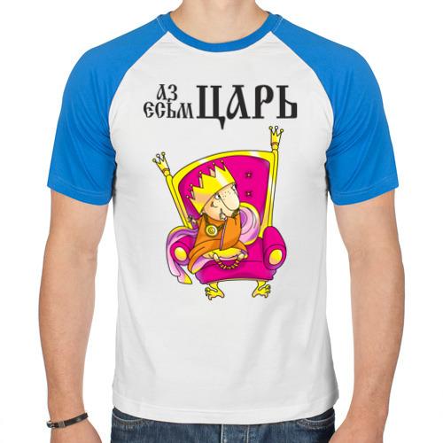 "Мужская футболка-реглан ""Аз есмь царь!"" - 1"