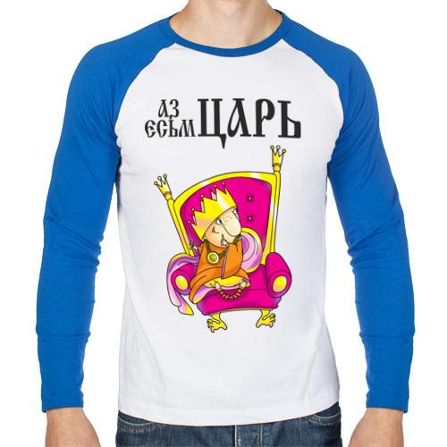 """Мужская футболка-реглан с длинным рукавом """"Аз есмь царь!"""" - 1"""