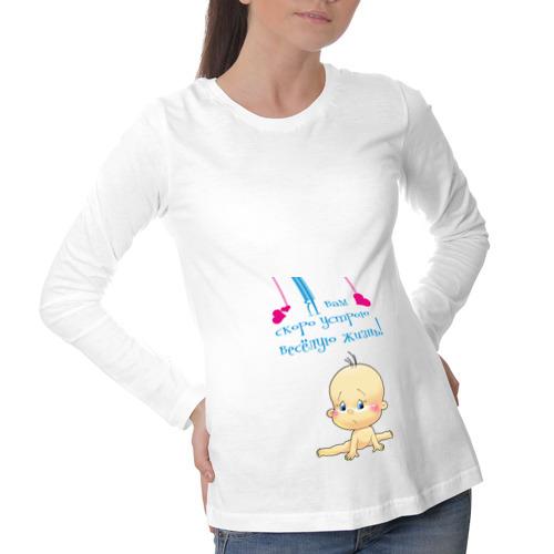 Лонгслив для беременных хлопок Я вам скоро устрою весёлую жизнь!
