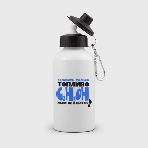 Бутылка спортивная  Фото 01, Заливать только С2Н5ОН