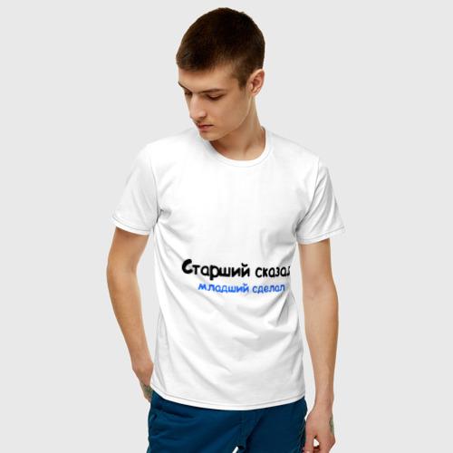 Мужская футболка хлопок Старший сказал - младший сделал Фото 01