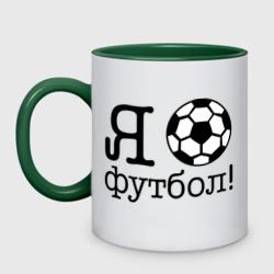 Я люблю футбол!!