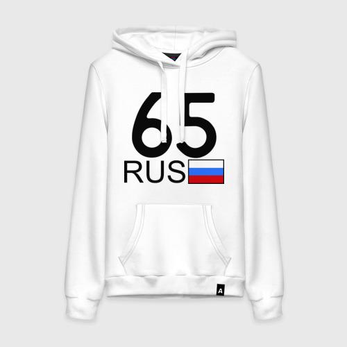 Сахалинская область – 65