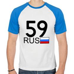 Пермский край – 59