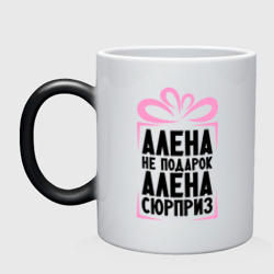 Алена не подарок