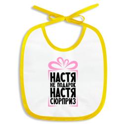 Настя не подарок - интернет магазин Futbolkaa.ru