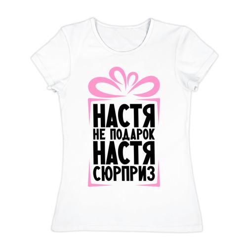 Женская футболка хлопок Настя не подарок