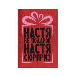 Настя не подарок