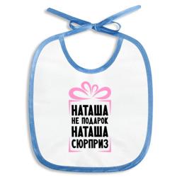 Наташа не подарок