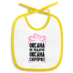 Оксана не подарок
